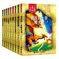 彭懿幻想馆(全9册)(作家亲笔签名版)