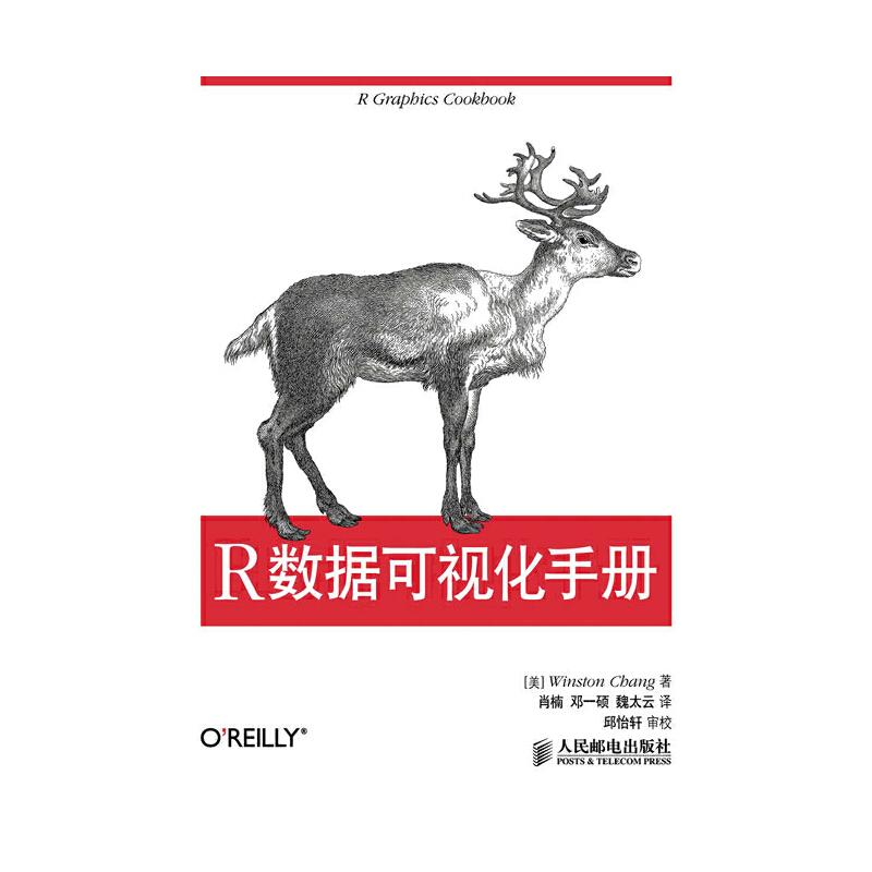 R数据可视化手册 全彩印刷!用R做数据可视化的实用手册,精选快速绘制高质量图形的150多个技巧 精美彩色印刷