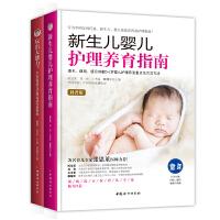 新生儿婴儿护理养育+婴幼儿早期运动发展指南 2本套装(软精装)