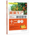 柑橘生产精细管理十二个月