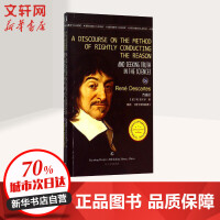 方法论 (法)R.笛卡尔(Rene Descartes) 著