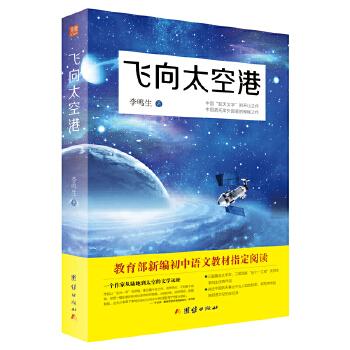 飞向太空港正版 李鸣生著 语文新课标教材指定初中八年级(上)阅读名著从陆地到太空的文学远件
