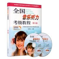 全国音乐听力考级教程第2级 附CD二张