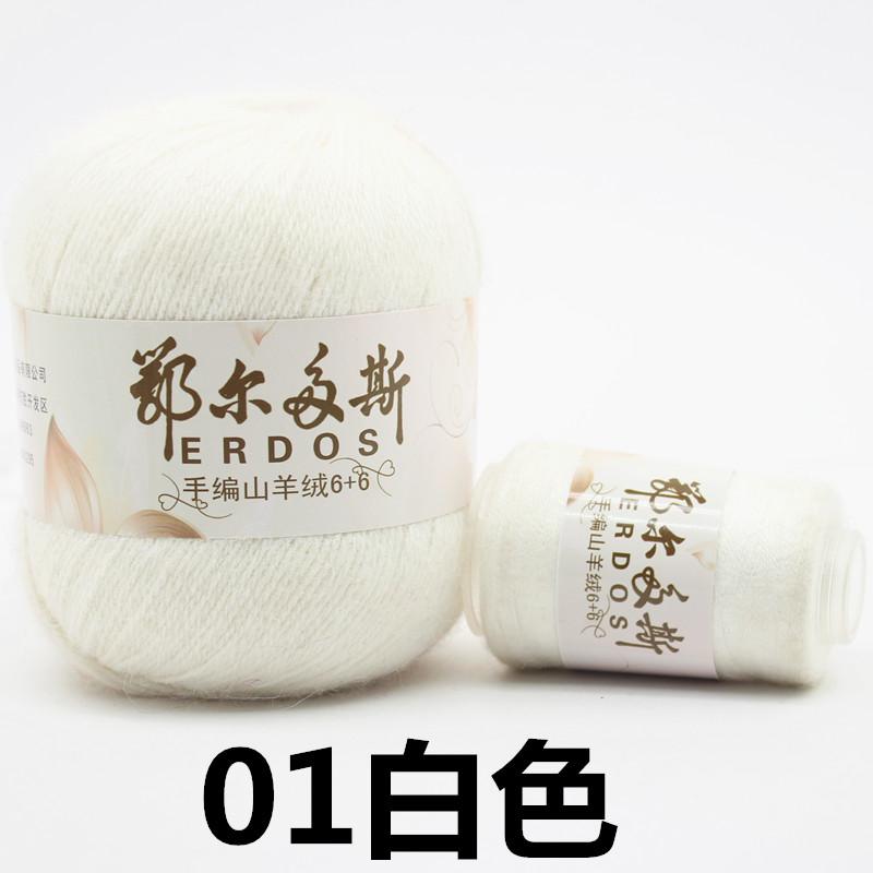 羊绒线纯山羊绒线机织手编羊绒线围巾毛线中粗羊绒毛线貂绒线 白色 01白色
