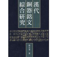 汉代铜器铭文综合研究