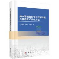 抽水蓄能机组优化控制问题及其启发式优化方法