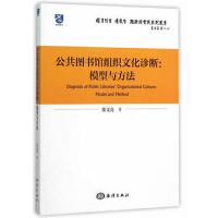 公共图书馆组织文化诊断:模型与方法