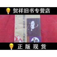 """【二手旧书9成新】爱国的""""叛国者""""-马思聪传 /叶永烈著 作家出版社"""