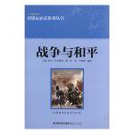 全新正版图书 战争与和平 列夫・托尔斯泰 福建人民出版社 9787211067916 蔚蓝书店