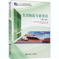 实用物流专业英语(第3版) 大连理工大学出版社