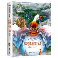 骑鹅旅行记 国际大奖儿童文学读物快乐读书吧六年级下册阅读小学生三四五六年级课外阅读书籍青少年儿童必读名著故事书