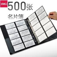 得力5779名片册500张双面名片本 活页A4大容量名片夹名片薄办公用品