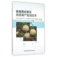 设施薄皮甜瓜优质高产栽培技术 朱莉 等