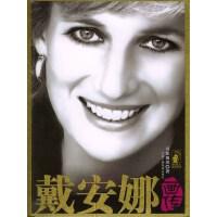 【旧书二手书8新正版】 戴安娜画传 司徒佩琪 9787504345486 中国广播影视出版社