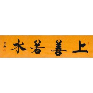 国家一级书法师 魏景轩(上善若水)ZH118