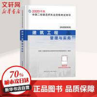 建筑工程管理与实务 2020 中国建筑工业出版社