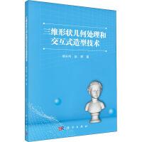 三维形状几何处理和交互式造型技术 科学出版社