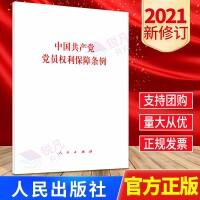 中国共产党党员权利保障条例 单行本(2021新修订)人民出版社