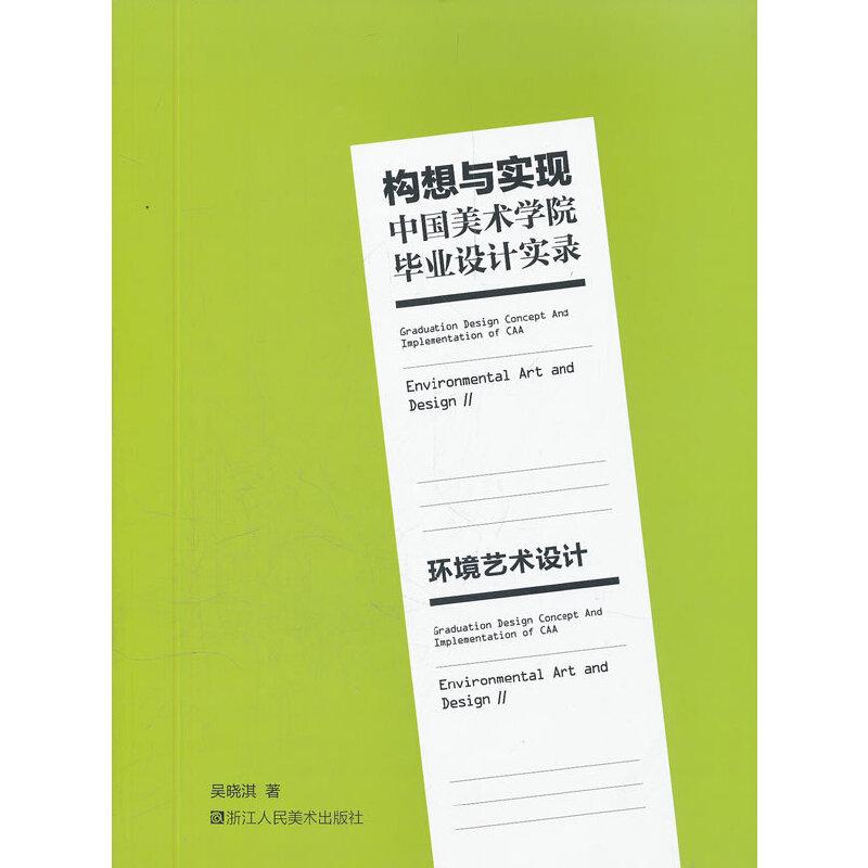 构想与实现中国美术学院毕业设计实录:环境艺术设计