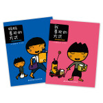 五味太郎亲子双绘本(全2册,《妈妈喜欢的方式》+《我喜欢的方式》)