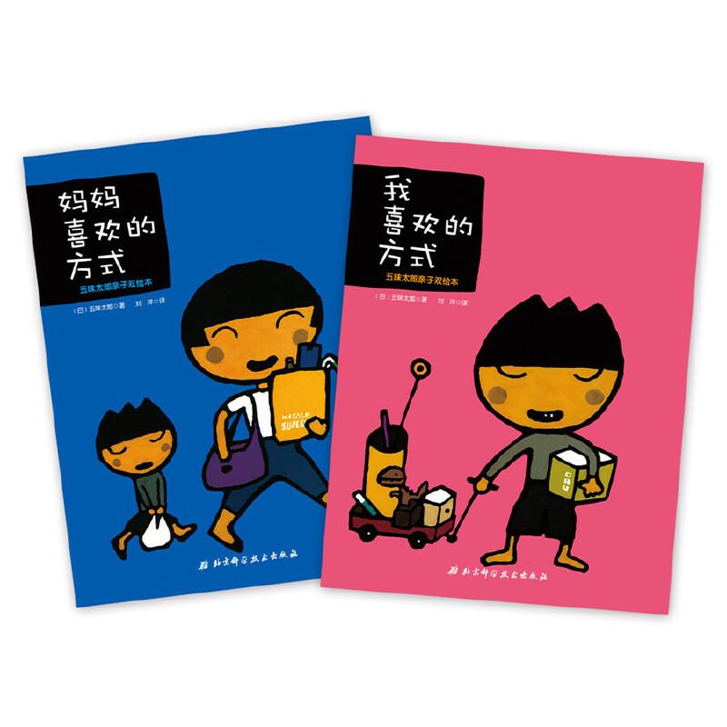 五味太郎亲子双绘本(全2册,《妈妈喜欢的方式》+《我喜欢的方式》) (《妈妈喜欢的方式》+《我喜欢的方式》,让妈妈和孩子更加理解对方,让亲子关系更和谐!)