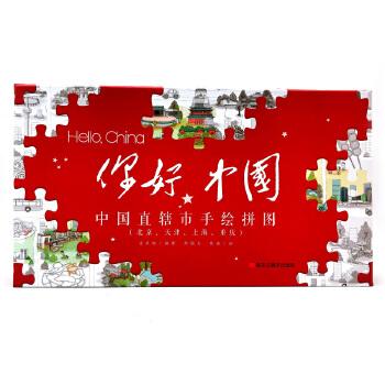 你好,中国(全4册)直辖市手绘拼图 中国直辖市北京、上海、天津、重庆手绘拼图