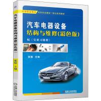 汽车电器设备结构与维修(彩色版) 机械工业出版社