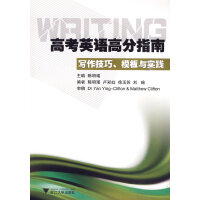 高考英语高分指南・写作技巧、模板与实践