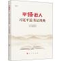 平语近人:习近平总书记用典 人民出版社