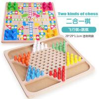 跳棋 飞行棋五子棋斗兽棋桌面游戏多功能成人棋儿童益智木制玩具