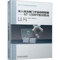 深入浅出西门子运动控制器S7-1500T使用指南 机械工业出版社