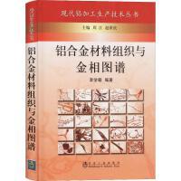 铝合金材料组织与金相图谱 冶金工业出版社