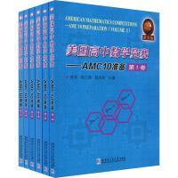 美国高中数学竞赛――AMC10准备 英文版(6册) 哈尔滨工业大学出版社