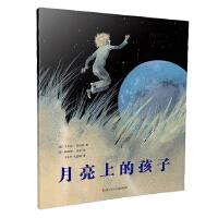 舒比格作品系列:月亮上的孩子(一辈子可以读的书,保留孩子干净的心灵、美好的憧憬、清澈的童年与美丽的灵感,学会感知爱,懂