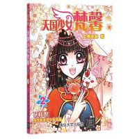 天国少女梵馨2(花样馆)