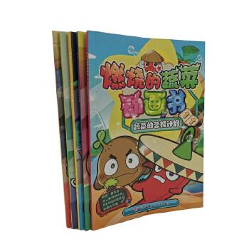 燃烧的蔬菜动画书(11-15套装共5册) 关于蔬菜家族的爆笑故事,让你爱上蔬菜!