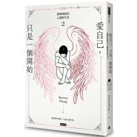 现货台版 爱自己 只是一个开始 灵媒妈妈的心灵解答书2 Ruowen Huang著 时报 包邮