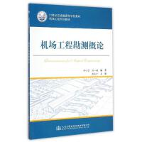机场工程勘测概论(机场工程系列教材21世纪交通版高等学校教材) 种小雷//刘一通