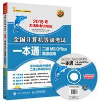 未来教育.全国计算机等级考试一本通二级MS Office高级应用 (2016年无纸化考试专用)