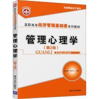 管理心理学(第2版) 清华大学出版社