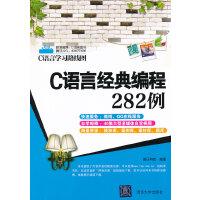 C语言经典编程282例(C语言学习路线图)