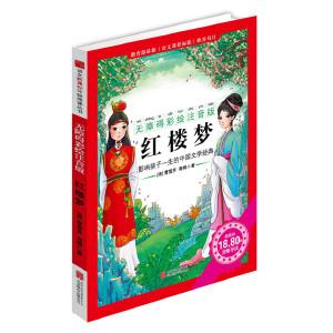《红楼梦》(无障碍彩绘注音版)影响孩子一生的中国文学经典,逐字注音,精心批注,名师导读,专家推荐,全面提升阅读能力,帮孩子赢在起点!