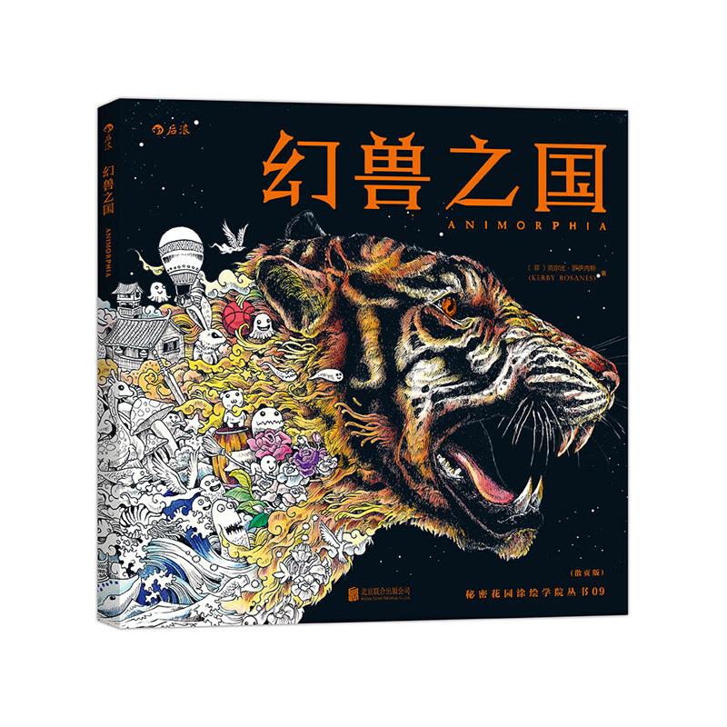幻兽之国(散页版):超炫酷!超玄幻!超大气的涂色书!每页都是真正的艺术品!