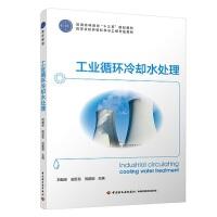 """工业循环冷却水处理(普通高等教育""""十三五""""规划教材)"""