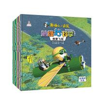 熊猫和小鼹鼠触摸妙科学趣味科普图画故事书第三辑(套装共10册)