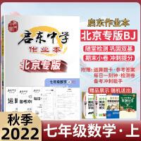 2021秋启东作业本七年级上册数学北京专版(BJ)