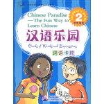 汉语乐园词语卡片(学生用书 2)