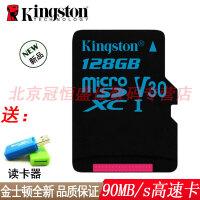 【支持礼品卡+送多功能读卡器包邮】金士顿 TF卡 128G 90MB/s 内存卡 (Micro SD)Class10