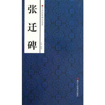 中国经典碑帖荟萃:张迁碑