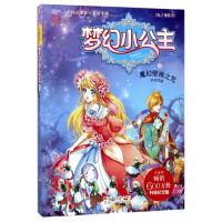 梦幻小公主(海之神族卷):魔幻壁画之咒